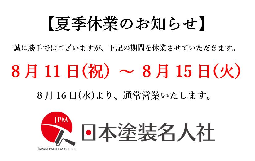 夏季休業のお知らせ 誠に勝手ではございますが、8月11日(祝)〜8月15日(火)まで休業させていただきます。