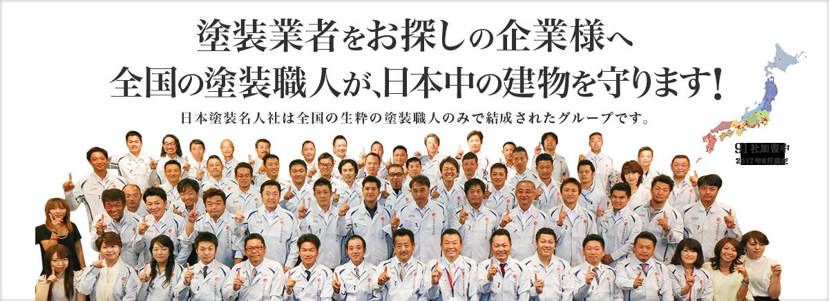 塗装会社をお探しの企業様へ全国の塗装職人が、日本中の建物を守ります!