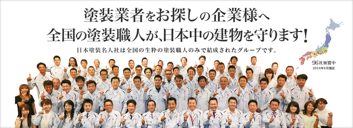 塗装業者をお探しの企業様へ 全国の塗装職人が、日本中の建物を守ります