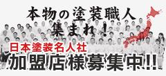 日本塗装名人社加盟店募集